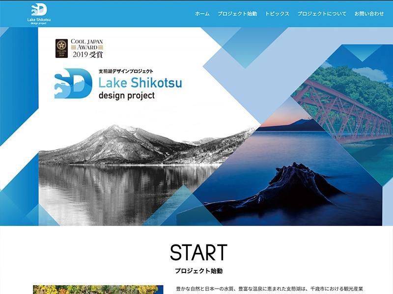 支笏湖デザインプロジェクト特設サイトを公開しました