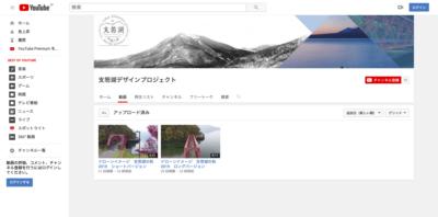 支笏湖デザインプロジェクトのYoutunbeチャンネル