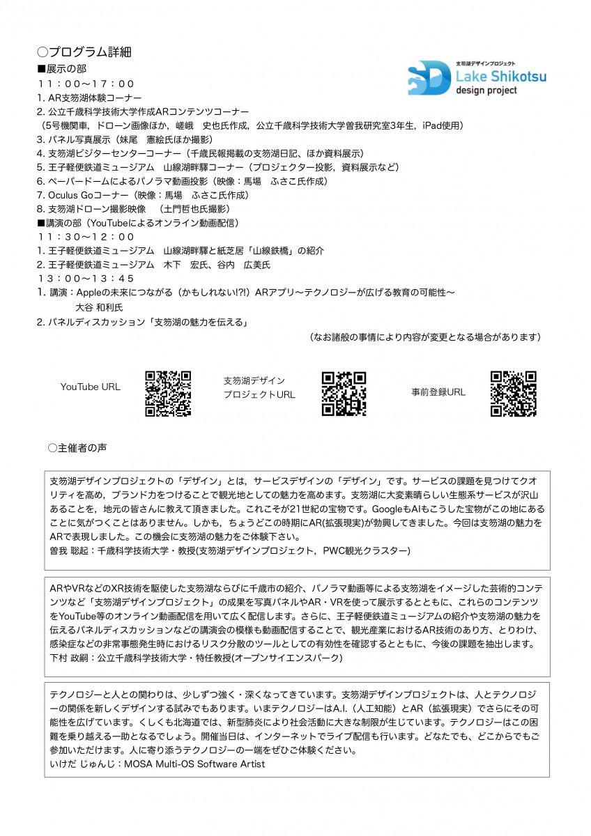第4回オープンサイエンスパーク千歳「支笏湖デザインプロジェクトAR展示会」